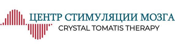 Томатис Терапия